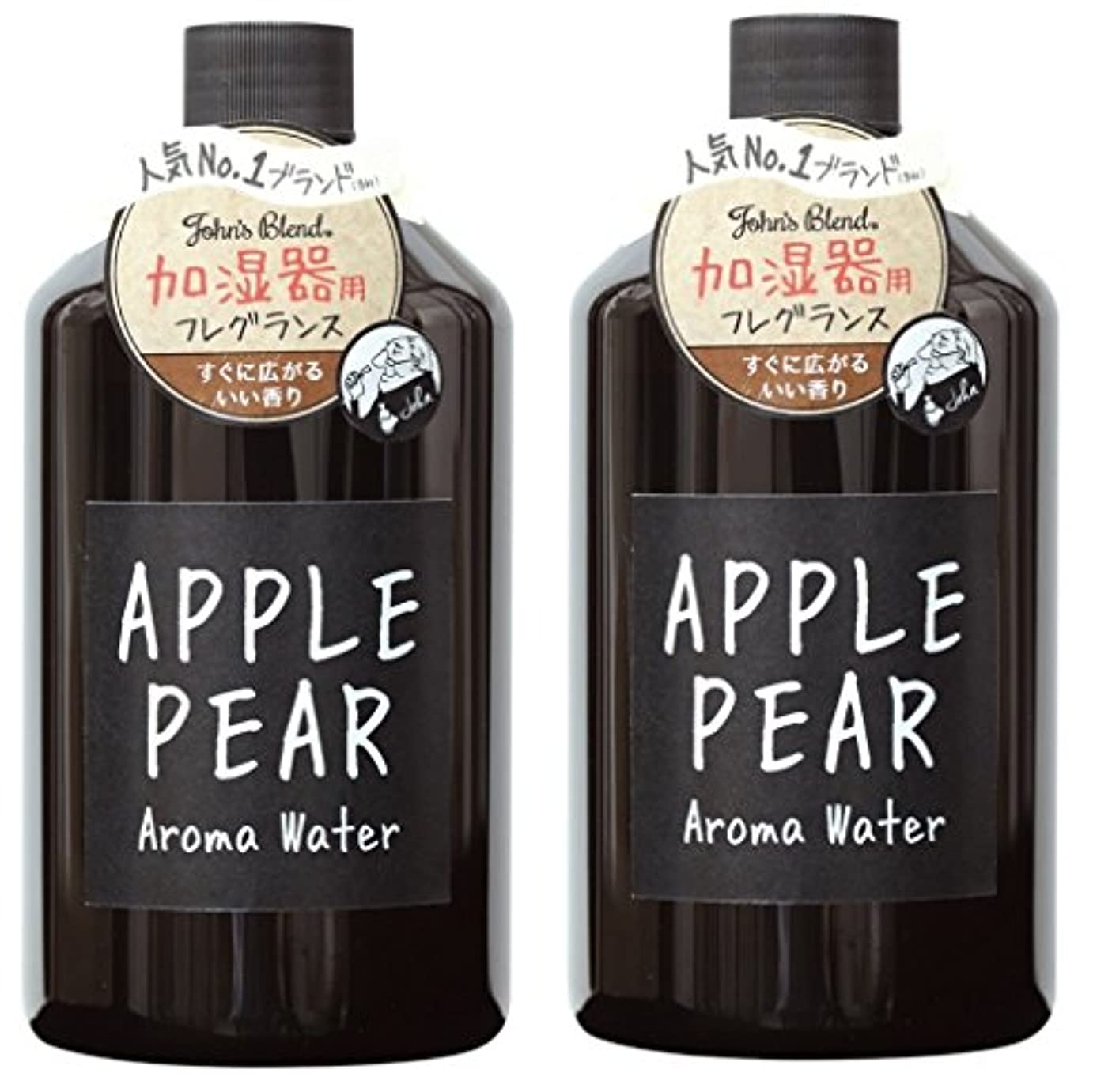 アーティスト大胆不敵黒くする【2個セット】Johns Blend アロマウォーター 加湿器 用 480ml アップルペアー の香り OA-JON-7-4
