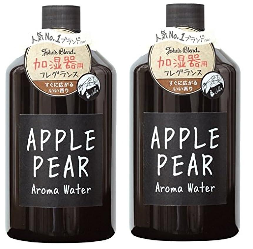 再生幽霊可動式【2個セット】Johns Blend アロマウォーター 加湿器 用 480ml アップルペアー の香り OA-JON-7-4