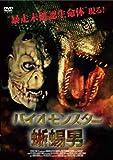 バイオモンスター 蜥蜴男[DVD]