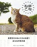 俳句ねこ (単行本)