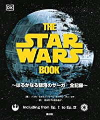 THE STAR WARS BOOK はるかなる銀河のサーガ 全記録
