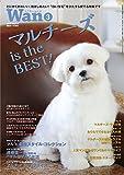 Wan(ワン) 2017年 03 月号 [雑誌]