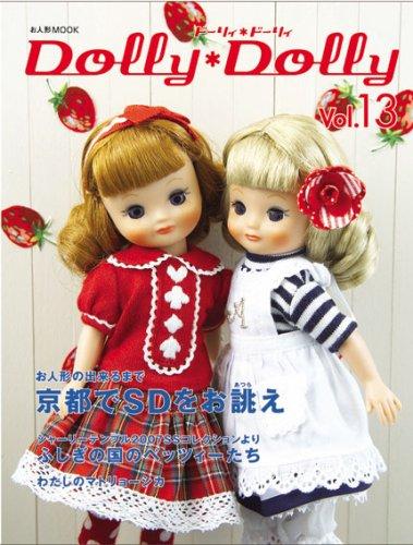 Dolly*Dolly Vol.13 (お人形MOOK)の詳細を見る