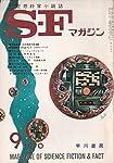 S-Fマガジン 1970年09月号 (通巻137号)