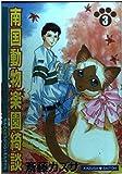 南国動物楽園綺談 3 (ステンシルコミックス)