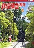 鉄道模型趣味 2014年 04月号 [雑誌]