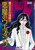 悪魔のウェディング / 曽祢 まさこ のシリーズ情報を見る