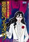 悪魔のウェディング―闇の王子の物語2 (ミッシィコミックス)
