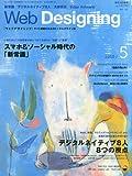 Web Designing (ウェブデザイニング) 2013年 05月号 [雑誌]