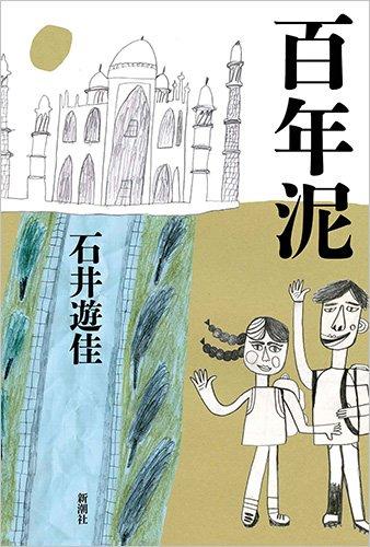 百年泥 第158回芥川賞受賞 / 石井 遊佳