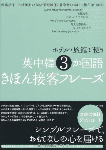 ホテル・旅館で使う 英中韓3か国語きほん接客フレーズ
