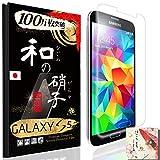 【 Galaxy S5 ガラスフィルム ~ 硬度No.1 ~ なごみのがらす (日本製) 】 ギャラクシー S5 SC-04F SCL23 フィルム [ 3回以上のリピーター様多数 ] [ 2.5D極薄硝子 ] [ 日本製硝子 ] フル・ブルーム (ほこりとりしーる付属) (Galaxy_S5)