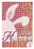 H(えっち)なウサギ 2 (K-ロマンス)