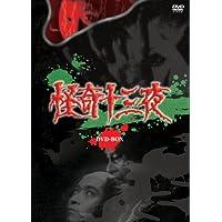 怪奇十三夜 DVD-BOX