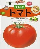 まるごとトマト (絵図解やさい応援団)
