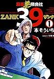 麻雀無限会社39 ZANK(1) (近代麻雀コミックス)