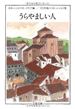 うらやましい人―'03年版ベスト・エッセイ集 (文春文庫)