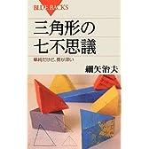 三角形の七不思議 (ブルーバックス)