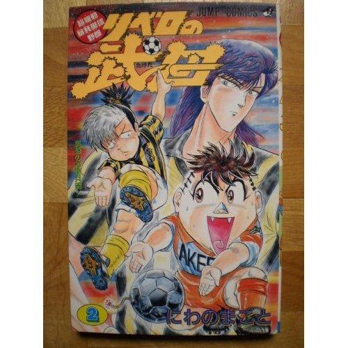 リベロの武田 2 (ジャンプコミックス)