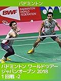 バドミントン ワールドツアー ジャパンオープン2018 1回戦-2