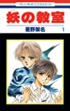 妖の教室 (花とゆめコミックス)