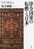 律令国家の転換と「日本」 (日本の歴史)