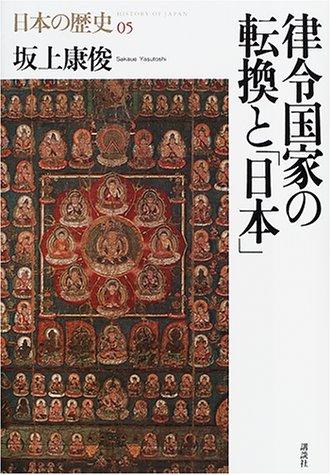 律令国家の転換と「日本」 (日本の歴史)の詳細を見る