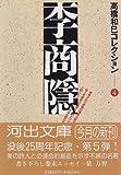 李商隠―高橋和巳コレクション〈4〉 (河出文庫)