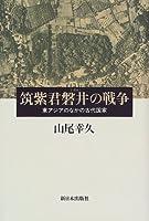 筑紫君磐井の戦争―東アジアのなかの古代国家