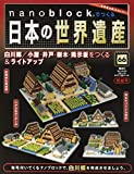 nanoblockでつくる日本の世界遺産 66号 [分冊百科] (パーツ付)