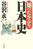 知ったかぶり日本史