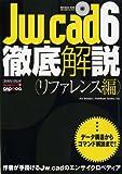 Jw_cad6徹底解説(リファレンス編) (エクスナレッジムック Jw_cadシリーズ 2)