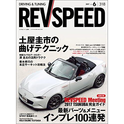 REV SPEED (レブスピード) 2017年 6月号 [雑誌]