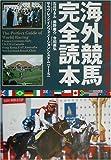 海外競馬完全読本—世界の競馬の仕組みが詳しく分かる