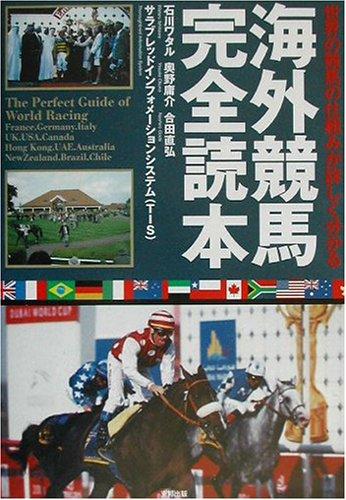 海外競馬完全読本―世界の競馬の仕組みが詳しく分かる