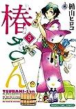 椿さん 5巻 (まんがタイムコミックス)