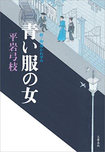 [画像:新・御宿かわせみ7 青い服の女 (文春e-book)]