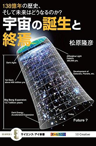 宇宙の誕生と終焉 (サイエンス・アイ新書)