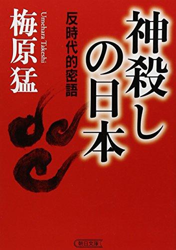 神殺しの日本 反時代的密語 (朝日文庫)の詳細を見る
