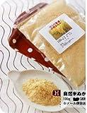 食べる自然農法米自然の恵み健康ぬか100g