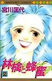 林檎と蜂蜜 (2) (マーガレットコミックス (3020))