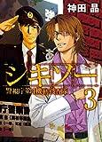 シキソー 警視庁第4機動捜査隊 3 (ガンガンコミックスONLINE)