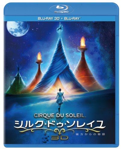 シルク・ドゥ・ソレイユ 彼方からの物語 3D&2Dブルーレイセット [Blu-ray]の詳細を見る