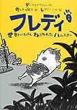フレディ〈2〉世界でいちばんねらわれたハムスター (旺文社創作児童文学)