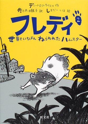 フレディ〈2〉世界でいちばんねらわれたハムスター (旺文社創作児童文学)の詳細を見る