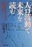 人口波動で未来を読む―100年後日本の人口が半分になる