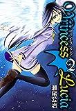 Princess Lucia 2巻 (コミックブレイド)