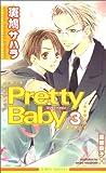 Pretty Baby (3) (ビーボーイノベルズ)