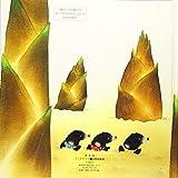 たけのこにょきにょき (国際版絵本) 画像