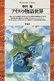 アイヌの物語世界 (平凡社ライブラリー (190))